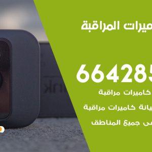 رقم فني كاميرات الصبية