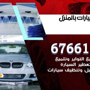 رقم غسيل سيارات العاصمة
