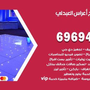 رقم مكتب أفراح العبدلي