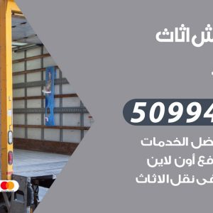 شركة نقل عفش الفيحاء