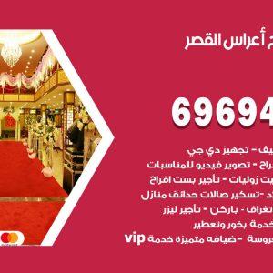 رقم مكتب أفراح القصر
