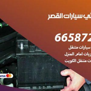 رقم كهربائي سيارات القصر