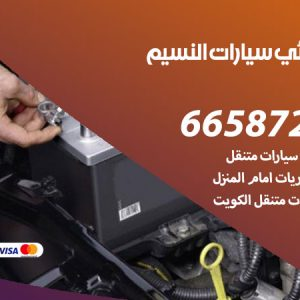 رقم كهربائي سيارات النسيم