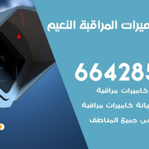 رقم فني كاميرات النعيم