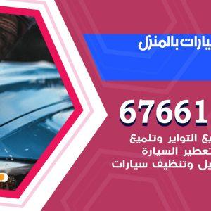 رقم غسيل سيارات اليرموك