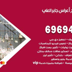 رقم مكتب أفراح جابر العلي