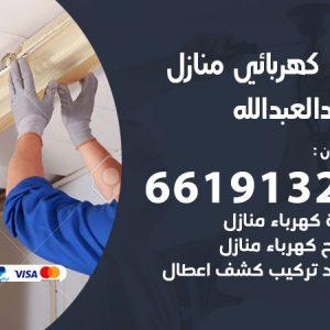 رقم كهربائي سعد العبدالله