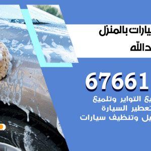 رقم غسيل سيارات سعدالعبدالله
