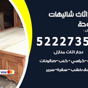 نجار شاليهات الدوحة