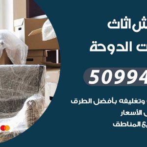 شركة نقل عفش شاليهات الدوحة