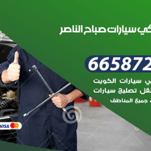 رقم ميكانيكي سيارات صباح الناصر