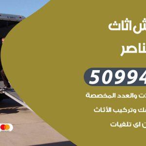 شركة نقل عفش صباح الناصر