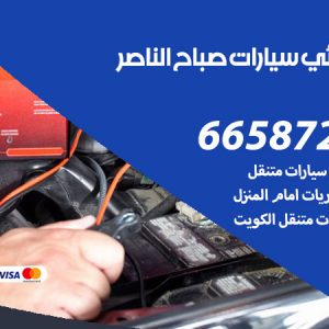 رقم كهربائي سيارات صباح الناصر