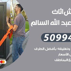 شركة نقل عفش ضاحية عبدالله السالم
