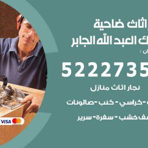 نجار ضاحية مبارك العبدالله الجابر