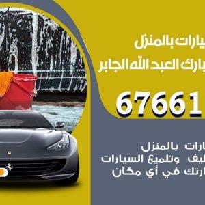 رقم غسيل سيارات ضاحية مبارك العبدالله الجابر