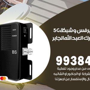 رقم مقوي شبكة 5g ضاحية مبارك العبدالله الجابر