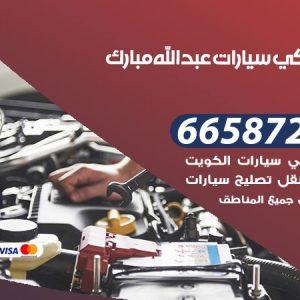 رقم ميكانيكي سيارات عبدالله مبارك