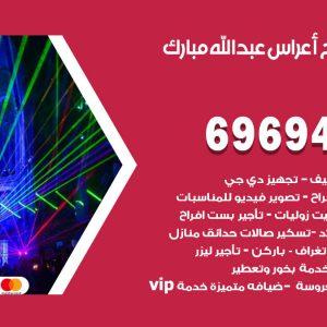 رقم مكتب أفراح عبدالله مبارك