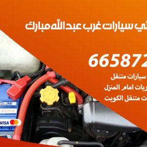 رقم كهربائي سيارات غرب عبدالله مبارك
