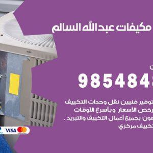 رقم فني مكيفات ضاحية عبدالله السالم