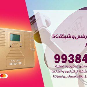 رقم مقوي شبكة 5g مبارك الكبير