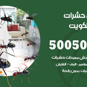 رقم مكافحة حشرات وقوارض الكويت