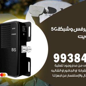 رقم مقوي شبكة 5g الكويت