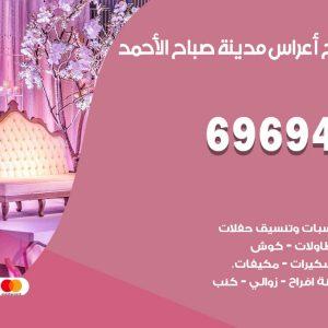 رقم مكتب أفراح مدينة صباح الاحمد