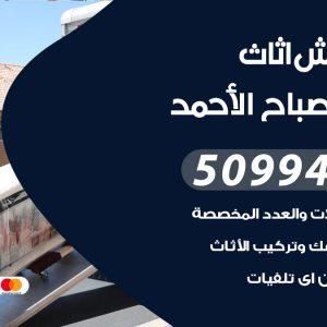 شركة نقل عفش مدينة صباح الاحمد