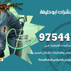 رقم مكافحة حشرات وقوارض ابوحليفة