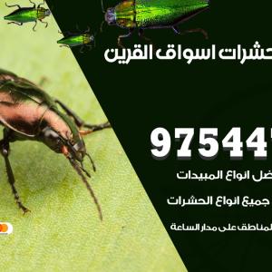 رقم مكافحة حشرات وقوارض اسواق القرين