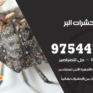 رقم مكافحة حشرات وقوارض البر
