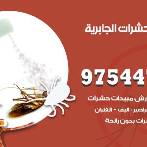 رقم مكافحة حشرات وقوارض الجابرية