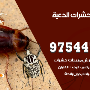 رقم مكافحة حشرات وقوارض الدعية