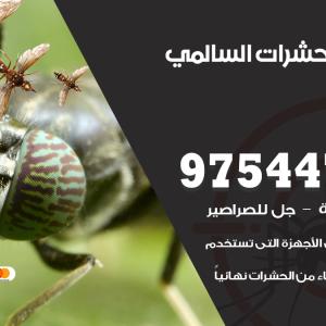 رقم مكافحة حشرات وقوارض السالمي