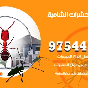 رقم مكافحة حشرات وقوارض الشامية