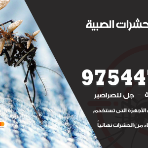 رقم مكافحة حشرات وقوارض الصبية