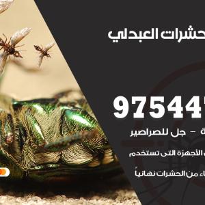 رقم مكافحة حشرات وقوارض العبدلي