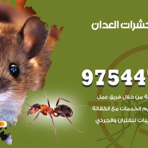 رقم مكافحة حشرات وقوارض العدان