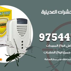رقم مكافحة حشرات وقوارض العديلية