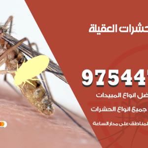 رقم مكافحة حشرات وقوارض العقيلة