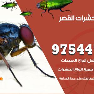 رقم مكافحة حشرات وقوارض القصر