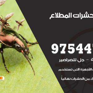 رقم مكافحة حشرات وقوارض المطلاع