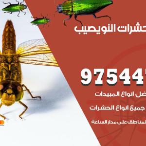 رقم مكافحة حشرات وقوارض النويصيب