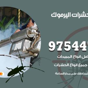 رقم مكافحة حشرات وقوارض اليرموك