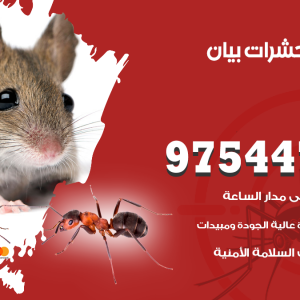 رقم مكافحة حشرات وقوارض بيان