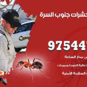 رقم مكافحة حشرات وقوارض جنوب السرة