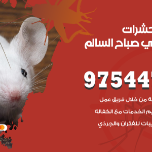 رقم مكافحة حشرات وقوارض ضاحية علي صباح السالم