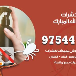 رقم مكافحة حشرات وقوارض عبدالله مبارك